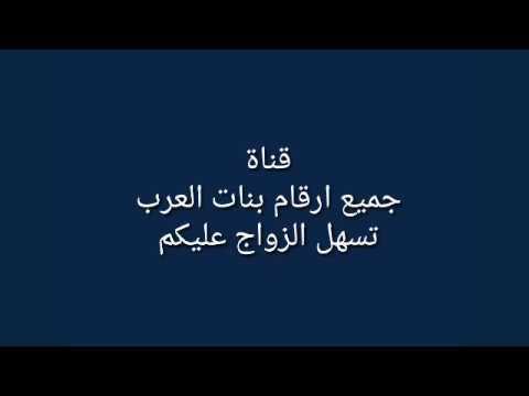 ارقام بنات سوريا للزواج واتس اب