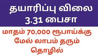 மாதம் 1 லட்சம் லாபம் தரும் தொழில்,Small business ideas in tamil,low investment business ideas tamil