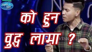 Nepal Idol, Buddha Lama किन अरु भन्दा चर्चित छन्  त !