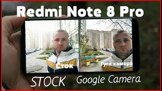 Установил Gcam на Redmi Note 8 PRO | Я ОФИГЕЛ ОТ КАЧЕСТВА