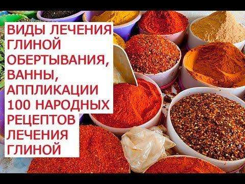 Глина  лечебное действие глины Виды лечения глиной  обертывания, ванны, аппликации 100 народных реце