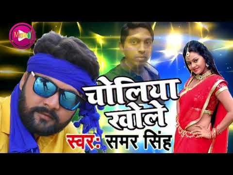 Choliya Khole ( Samar Singh ) new Bhojpuri superhit Dhobi Geet hot song 2018