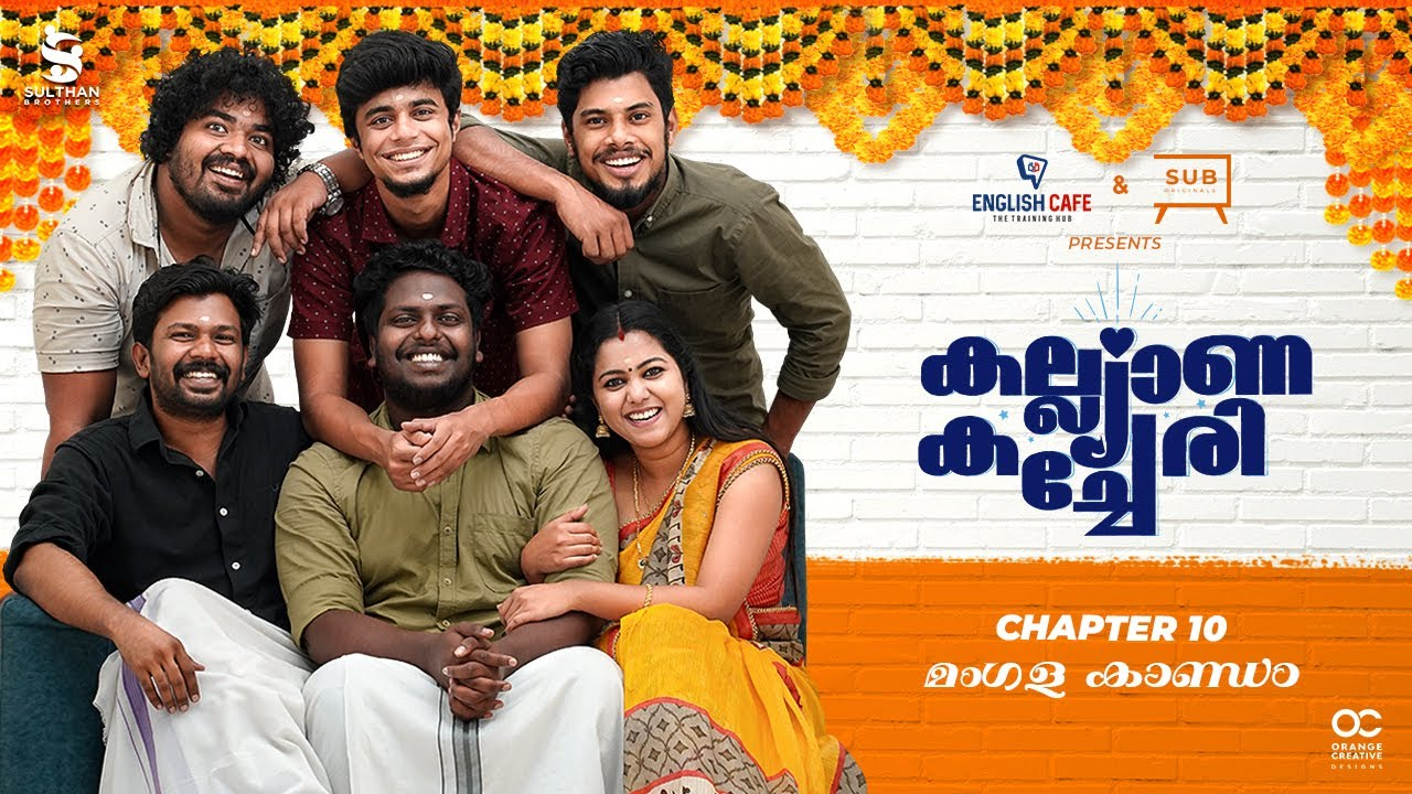 Kalyana Kacheri Short Series | Grand Finale Episode | Chapter 10 | Mangala Kandam | SUB originals