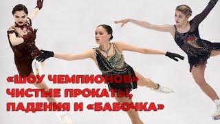 Загитова завалила прыжки на шоу Тутберидзе Чемпионы на льду Как выступили Косторная и Медведева