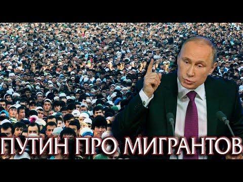 Путин высказался про Узбекских и Таджикских Мигрантов