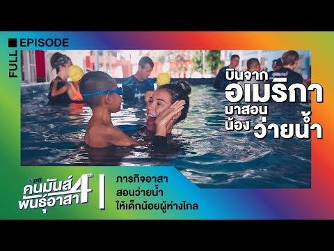 ภารกิจอาสาสอนว่ายน้ำให้เด็กน้อยผู้ห่างไกล - วันที่ 24 Aug 2019