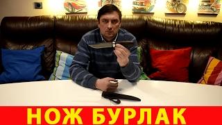 """Охотничий нож """"Бурлак"""". Компания """"Русский булат"""""""
