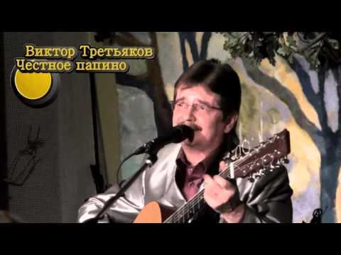 Клип Виктор Третьяков - Честное папино!