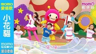 momo愛唱歌【小花貓】momo玩玩樂 第5季│節目唱跳歌曲~檸檬哥哥、優格姐姐帶著大家一起唱唱跳跳【momo親子台│官方HD版】 thumbnail