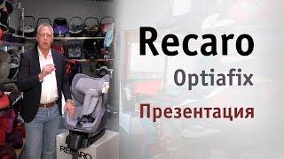 Recaro Optiafix | презентация автокресла