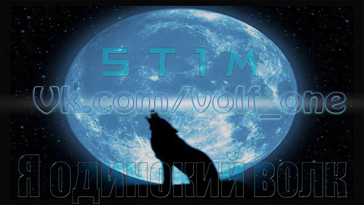 St1m — закон стаи. Mp3 скачать или слушать бесплатно.
