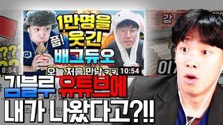 김블루님 유튜브에 내가 올라간 이유... l 배틀그라운드 l 오킹TV