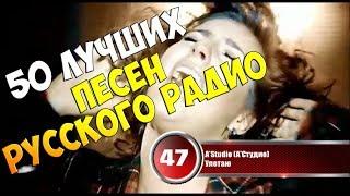 Хит-парад недели 1 января - 8 января 2018 | 50 лучших песен Русского Радио