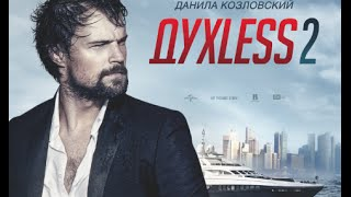 REAL BODRIT Feat Ксения Ларина Going Back OST Духless 2