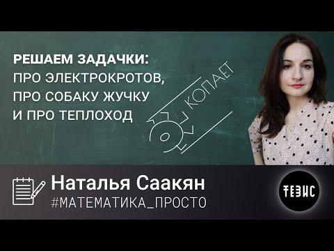МАТЕМАТИЧЕСКОЕ МОДЕЛИРОВАНИЕ//#МАТЕМАТИКА_ПРОСТО