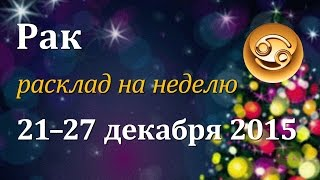 Рак, гороскоп Таро на неделю c 21 по 27 декабря 2015
