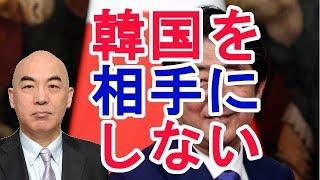 【百田尚樹】日本は韓国を相手にしない【日本政治経済ニュース】
