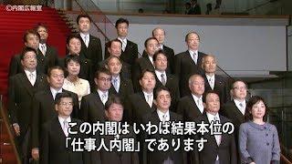 第3次安倍第3次改造内閣の発足~結果本位の「仕事人内閣」~-平成29年8月3日