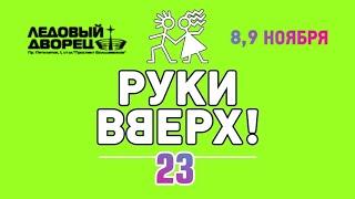 Смотреть видео Руки Вверх! - Санкт-Петербург, Ледовый дворец (8-9 ноября 2019г.) онлайн