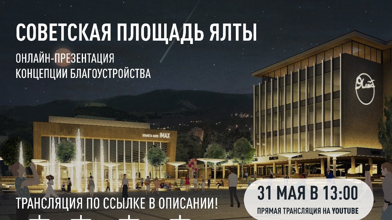 Презентация концепции благоустройства Советской площади г ...