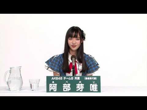 AKB48 45thシングル 選抜総選挙 アピールコメント AKB48 チーム8所属 島根県代表 阿部芽唯 (Mei Abe) 【特設サイト】 http://sousenkyo.akb48.co.jp/