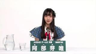 AKB48 45thシングル 選抜総選挙 アピールコメント AKB48 チーム8所属 島...