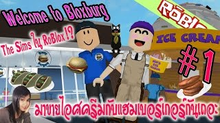 Roblox sells ice cream with hamburgers. Welcome to Bloxburg Part 1