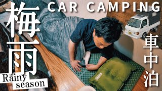 【雨の車中泊旅】雨、雨、雨。の車中泊旅|DIY軽トラックキャンピングカー|63