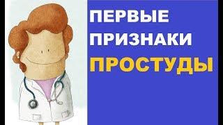 видео Простуда без температуры – симптомы и лечение