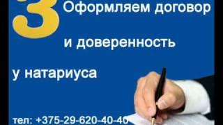 Автоломбард в Минске(Наше главное преимущество: оформление занимает 20-30 мин! Стоянка, офис, нотариус находится в одном месте..., 2011-01-26T03:00:02.000Z)