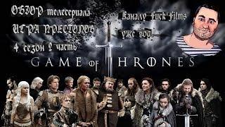 ОБЗОР телесериала ИГРА ПРЕСТОЛОВ 4 сезон 2 часть / Game of Thrones seson 4 part 2