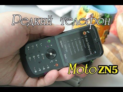 MOTOROLA ZN5 ОЧЕНЬ РЕДКИЙ ТЕЛЕФОН