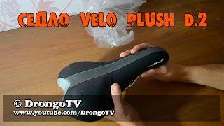 Седло Velo PlusH D 2 | Saddle  Velo PlusH D 2