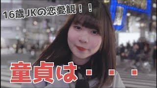 16歳の女子高生に恋愛インタビューした結果!!!