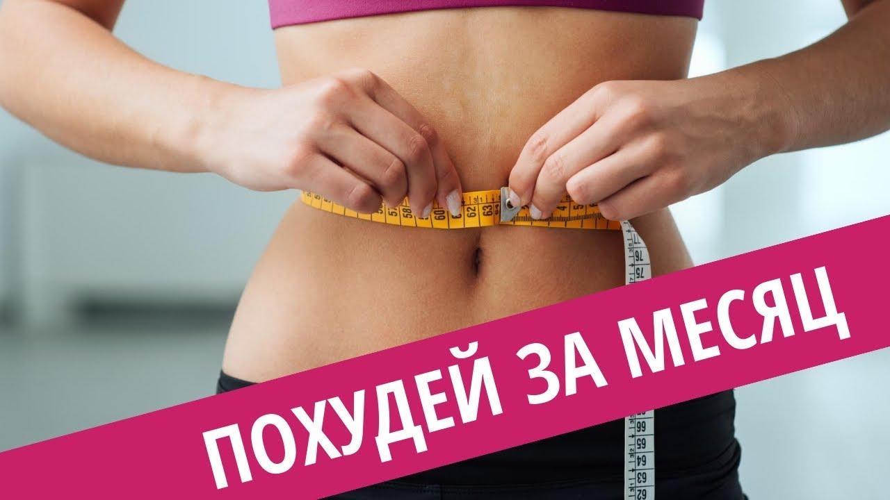 Марафон похудения в картинках