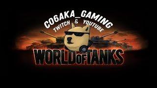 World of Tanks // КБ #10 // Объект 252У Защитник