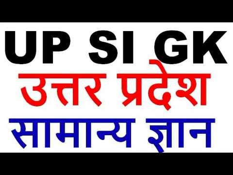 most important gk questions for up constable 2018 up si upsi daroga bharti uppsc uppcs upsssc