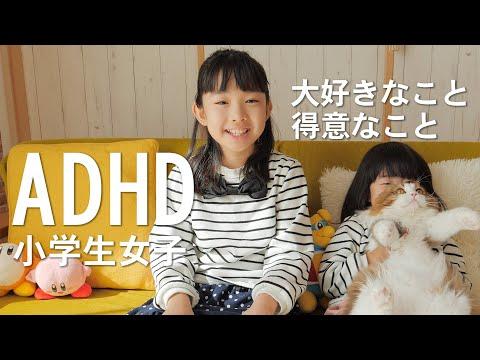 【ADHD小学生女子】大好きだから全部覚えています