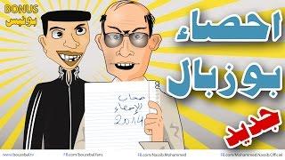 Hikayat Bouzebal ihsa 2014 bouzebal
