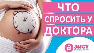 Подготовка в роддом. Как договориться с врачом о родах.
