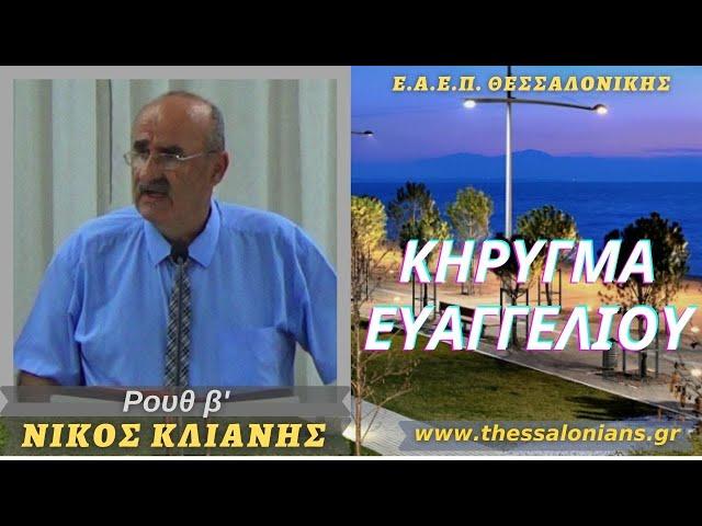Νίκος Κλιάνης 28-06-2021   Ρουθ β'