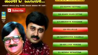 Kannada Old Songs | HOGU MANASE ( YASHAWANTHA HALIBANDI )