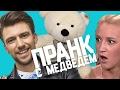 Пранк с медведем Ольга Бузова Александр Ревва МОТ в шоке mp3