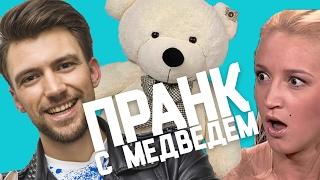 Пранк с медведем: Ольга Бузова, Александр Ревва, МОТ в шоке