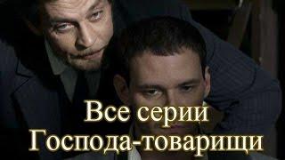 Господа-товарищи (2014)