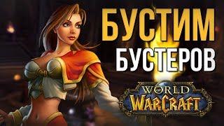 Бустеры показали Летёхе кто тут главный,  бустим бустеров world of warcraft legion wow 7.3.5