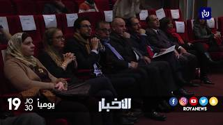 جلسة حوارية حول مواجهة التطرف ونشر السلم في العاصمة عمّان - (30-11-2017)