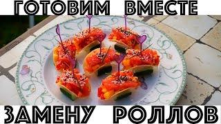PRosto Eda. Классный рецепт закуски для любителей роллов;) #PRostoEda