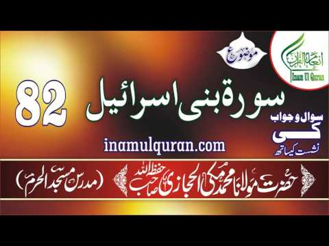 Surat-ul-Isra-82 (tafseer ibn kaseer) by Maulana Muhammad Makki al Hijazi