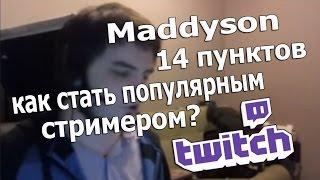 """Maddyson - 14 пунктов """"как стать популярным стримером?"""""""